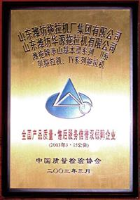 China Quality Association awarded: the national product quality, after-sales service credibility of the dual-protection enterprises
